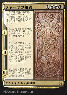 Firja's Retribution / ファーヤの報復 (1)(白)(白)(黒) エンチャント — 英雄譚(Saga) (この英雄譚(Saga)が出た際とあなたのドロー・ステップの後に、伝承(lore)カウンター1個を加える。IIIの後に、生け贄に捧げる。) I ― 飛行と警戒を持つ白の4/4の天使(Angel)・戦士(Warrior)クリーチャー・トークン1体を生成する。 II ― ターン終了時まで、あなたがコントロールしているすべての天使は「(T):このクリーチャーのパワーよりもパワーが小さいクリーチャー1体を対象とする。それを破壊する。」を得る。 III ― ターン終了時まで、あなたがコントロールしているすべての天使は二段攻撃を得る。