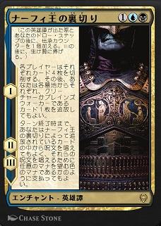 King Narfi's Betrayal / ナーフィ王の裏切り (1)(青)(黒) エンチャント — 英雄譚(Saga) (この英雄譚(Saga)が出た際とあなたのドロー・ステップの後に、伝承(lore)カウンター1個を加える。IIIの後に、生け贄に捧げる。) I ― 各プレイヤーはそれぞれカード4枚を切削する。その後、あなたは各墓地からそれぞれ、クリーチャーかプレインズウォーカーであるカード1枚を追放してもよい。 II,III ― ターン終了時まで、あなたはナーフィ王の裏切りによって追放されているカードの中から呪文を唱えてもよく、それらの呪文を唱えるために任意のマナを望む色のマナであるかのように支払ってもよい。