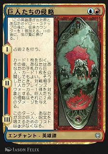 Invasion of the Giants / 巨人たちの侵略 (青)(赤) エンチャント — 英雄譚(Saga) (この英雄譚(Saga)が出た際とあなたのドロー・ステップの後に、伝承(lore)カウンター1個を加える。IIIの後に、生け贄に捧げる。) I ― 占術2を行う。 II ― カード1枚を引く。その後、あなたはあなたの手札から巨人(Giant)カード1枚を公開してもよい。そうしたとき、対戦相手1人かプレインズウォーカー1体を対象とする。巨人たちの侵略はそれに2点のダメージを与える。 III ― このターン、あなたが次の巨人呪文を唱えるためのコストは(2)少なくなる。