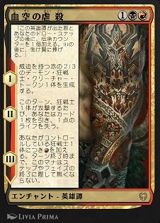 The Bloodsky Massacre / 血空の虐殺 (1)(黒)(赤) エンチャント — 英雄譚(Saga) (この英雄譚(Saga)が出た際とあなたのドロー・ステップの後に、伝承(lore)カウンター1個を加える。IIIの後に、生け贄に捧げる。) I ― 威迫を持つ赤の2/3のデーモン(Demon)・狂戦士(Berserker)クリーチャー・トークン1体を生成する。 II ― このターン、狂戦士1体が攻撃するたび、あなたはカード1枚を引き、1点のライフを失う。 III ― あなたがコントロールしている狂戦士1体につき(赤)を加える。ターン終了時まで、このマナはステップやフェイズの終了に際して無くならない。