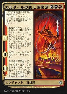 Kardur's Vicious Return / カルダールの悪しき復活 (2)(黒)(赤) エンチャント — 英雄譚(Saga) (この英雄譚(Saga)が出た際とあなたのドロー・ステップの後に、伝承(lore)カウンター1個を加える。IIIの後に、生け贄に捧げる。) I ― あなたはクリーチャー1体を生け贄に捧げてもよい。そうしたとき、クリーチャー1体かプレインズウォーカー1体かプレイヤー1人を対象とする。カルダールの悪しき復活はそれに3点のダメージを与える。 II ― 各プレイヤーはそれぞれカード1枚を捨てる。 III ― あなたの墓地からクリーチャー・カード1枚を対象とする。それを戦場に戻す。それの上に+1/+1カウンター1個を置く。あなたの次のターンまで、それは速攻を得る。