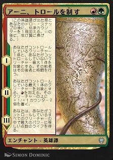 Arni Slays the Troll / アーニ、トロールを制す (赤)(緑) エンチャント — 英雄譚(Saga) (この英雄譚(Saga)が出た際とあなたのドロー・ステップの後に、伝承(lore)カウンター1個を加える。IIIの後に、生け贄に捧げる。) I ― あなたがコントロールしているクリーチャー1体と、あなたがコントロールしていないクリーチャー最大1体を対象とする。その前者はその後者と格闘を行う。 II ― あなたがコントロールしているクリーチャー最大1体を対象とする。(赤)を加える。そのクリーチャーの上に+1/+1カウンター2個を置く。 III ― あなたは、あなたがコントロールしているすべてのクリーチャーの中で最大のパワーに等しい点数のライフを得る。