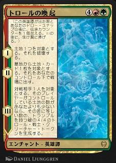 Waking the Trolls / トロールの喚起 (4)(赤)(緑) エンチャント — 英雄譚(Saga) (この英雄譚(Saga)が出た際とあなたのドロー・ステップの後に、伝承(lore)カウンター1個を加える。IIIの後に、生け贄に捧げる。) I ― 土地1つを対象とする。それを破壊する。 II ― 墓地から土地カード1枚を対象とする。それをあなたのコントロール下で戦場に出す。 III ― 対戦相手1人を対象とする。そのプレイヤーがコントロールしている土地の数があなたよりも少ないなら、その差に等しい数の、トランプルを持つ緑の4/4のトロール(Troll)・戦士(Warrior)クリーチャー・トークンを生成する。