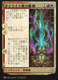 Forging the Tyrite Sword / タイライト剣の鍛錬 (1)(赤)(白) エンチャント — 英雄譚(Saga) (この英雄譚(Saga)が出た際とあなたのドロー・ステップの後に、伝承(lore)カウンター1個を加える。IIIの後に、生け贄に捧げる。) I,II ― 宝物(Treasure)トークン1つを生成する。 III ― あなたのライブラリーから《戦闘の神、ハルヴァール/Halvar, God of Battle》という名前のカード1枚か装備品(Equipment)カード1枚を探し、公開し、あなたの手札に加える。その後、あなたのライブラリーを切り直す。