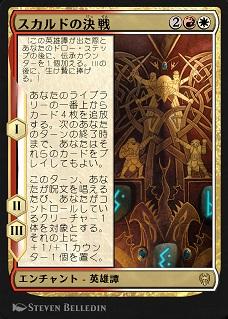 Showdown of the Skalds / スカルドの決戦 (2)(赤)(白) エンチャント — 英雄譚(Saga) (この英雄譚(Saga)が出た際とあなたのドロー・ステップの後に、伝承(lore)カウンター1個を加える。IIIの後に、生け贄に捧げる。) I ― あなたのライブラリーの一番上からカード4枚を追放する。次のあなたのターンの終了時まで、あなたはそれらのカードをプレイしてもよい。 II,III ― このターン、あなたが呪文を唱えるたび、あなたがコントロールしているクリーチャー1体を対象とする。それの上に+1/+1カウンター1個を置く。