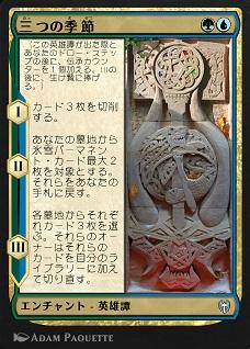 The Three Seasons / 三つの季節 (緑)(青) エンチャント — 英雄譚(Saga) (この英雄譚(Saga)が出た際とあなたのドロー・ステップの後に、伝承(lore)カウンター1個を加える。IIIの後に、生け贄に捧げる。) I ― カード3枚を切削する。 II ― あなたの墓地から氷雪パーマネント・カード最大2枚を対象とする。それらをあなたの手札に戻す。 III ― 各墓地からそれぞれカード3枚を選ぶ。それらのオーナーはそれらのカードを自分のライブラリーに加えて切り直す。