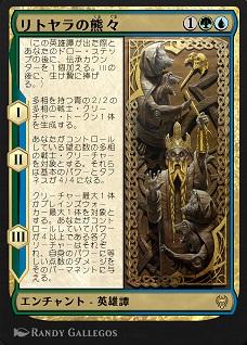 The Bears of Littjara / リトヤラの熊々 (1)(緑)(青) エンチャント — 英雄譚(Saga) (この英雄譚(Saga)が出た際とあなたのドロー・ステップの後に、伝承(lore)カウンター1個を加える。IIIの後に、生け贄に捧げる。) I ― 多相を持つ青の2/2の多相の戦士(Shapeshifter)クリーチャー・トークン1体を生成する。 II ― あなたがコントロールしている望む数の多相の戦士クリーチャーを対象とする。それらは基本のパワーとタフネスが4/4になる。 III ― クリーチャー最大1体かプレインズウォーカー最大1体を対象とする。あなたがコントロールしていてパワーが4以上である各クリーチャーはそれぞれ、自身のパワーに等しい点数のダメージをそのパーマネントに与える。
