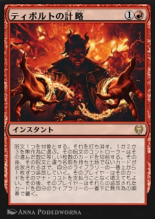 Tibalt's Trickery / ティボルトの計略 (1)(赤) インスタント 呪文1つを対象とする。それを打ち消す。1か2か3を無作為に選ぶ。その呪文のコントローラーはその選んだ数に等しい枚数のカードを切削する。その後、その呪文と違う名前を持ち土地でないカードが追放されるまで、自分のライブラリーの一番上から1枚ずつ追放していく。そのプレイヤーはそのカードをそのマナ・コストを支払うことなく唱えてもよい。その後、そのプレイヤーはそれらの追放されたカードを自分のライブラリーの一番下に無作為の順番で置く。