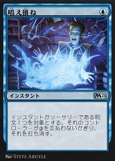 Miscast / 唱え損ね (青) インスタント インスタントかソーサリーである呪文1つを対象とする。それのコントローラーが(3)を支払わないかぎり、それを打ち消す。