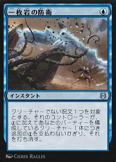 Concerted Defense / 一枚岩の防衛 (青) インスタント クリーチャーでない呪文1つを対象とする。それのコントローラーが、(1)に加えてあなたのパーティーを構成しているクリーチャー1体につき追加の(1)を支払わないかぎり、それを打ち消す。(あなたのパーティーは、ウィザード(Wizard)とクレリック(Cleric)とならず者(Rogue)と戦士(Warrior)それぞれ最大1体から構成される。)