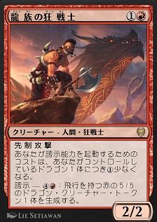 Dragonkin Berserker / 龍族の狂戦士 (1)(赤) クリーチャー — 人間(Human) 狂戦士(Berserker) 先制攻撃 あなたが誇示能力を起動するためのコストは、あなたがコントロールしているドラゴン(Dragon)1体につき(1)少なくなる。 誇示 ― (4)(赤):飛行を持つ赤の5/5のドラゴン・クリーチャー・トークン1体を生成する。(この能力は、このターンにこのクリーチャーが攻撃していたときにのみ、毎ターン1回のみ起動できる。) 2/2