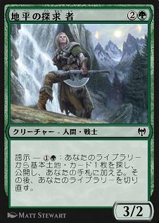 Horizon Seeker / 地平の探求者 (2)(緑) クリーチャー — 人間(Human) 戦士(Warrior) 誇示 ― (1)(緑):あなたのライブラリーから基本土地カード1枚を探し、公開し、あなたの手札に加える。その後、あなたのライブラリーを切り直す。(この能力は、このターンにこのクリーチャーが攻撃していたときにのみ、毎ターン1回のみ起動できる。) 3/2