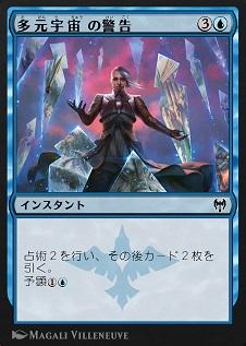 Behold the Multiverse / 多元宇宙の警告 (3)(青) インスタント 占術2を行い、その後カード2枚を引く。 予顕(1)(青)(あなたのターンの間、あなたは(2)を支払って、あなたの手札からこのカードを裏向きに追放してもよい。後のターンに、これの予顕コストでこれを唱えてもよい。)