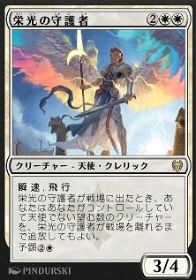 Glorious Protector / 栄光の守護者 (2)(白)(白) クリーチャー — 天使(Angel) クレリック(Cleric) 瞬速 飛行 栄光の守護者が戦場に出たとき、あなたはあなたがコントロールしていて天使(Angel)でない望む数のクリーチャーを、栄光の守護者が戦場を離れるまで追放してもよい。 予顕(2)(白) 3/4