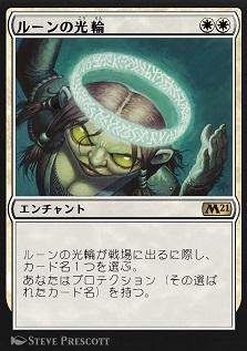 Runed Halo / ルーンの光輪 (白)(白) エンチャント ルーンの光輪が戦場に出るに際し、カード名1つを選ぶ。 あなたはプロテクション(その選ばれたカード名)を持つ。(あなたはそのカード名を持つものの対象にならず、ダメージを与えられず、エンチャントされない。)