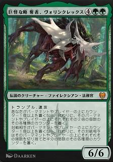 Vorinclex, Monstrous Raider / 巨怪な略奪者、ヴォリンクレックス (4)(緑)(緑) 伝説のクリーチャー — ファイレクシアン(Phyrexian) 法務官(Praetor) トランプル、速攻 あなたがパーマネントやプレイヤーの上にカウンター1個以上を置くなら、代わりに、そのパーマネントやプレイヤーの上にそれぞれその2倍の個数のその各種類のカウンターを置く。 対戦相手がパーマネントやプレイヤーの上にカウンター1個以上を置くなら、代わりに、その対戦相手はそのパーマネントやプレイヤーの上にそれぞれその端数を切り捨てた半分の個数のその各種類のカウンターを置く。 6/6