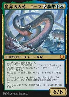 Koma, Cosmos Serpent / 星界の大蛇、コーマ (3)(緑)(緑)(青)(青) 伝説のクリーチャー — 海蛇(Serpent) この呪文は打ち消されない。 各アップキープの開始時に、《コーマの分体/Koma's Coil》という名前の青の3/3の海蛇(Serpent)クリーチャー・トークン1体を生成する。 他の海蛇1体を生け贄に捧げる:以下から1つを選ぶ。 ・パーマネント1つを対象とする。それをタップする。このターン、それの起動型能力は起動できない。 ・ターン終了時まで、星界の大蛇、コーマは破壊不能を得る。 6/6