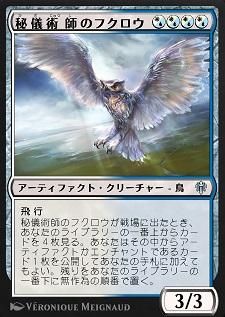 Arcanist's Owl / 秘儀術師のフクロウ (白/青)(白/青)(白/青)(白/青) アーティファクト クリーチャー — 鳥(Bird) 飛行 秘儀術師のフクロウが戦場に出たとき、あなたのライブラリーの一番上からカードを4枚見る。あなたはその中からアーティファクトかエンチャントであるカード1枚を公開してあなたの手札に加えてもよい。残りをあなたのライブラリーの一番下に無作為の順番で置く。 3/3