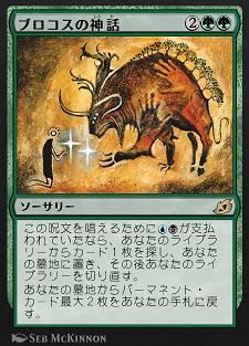 Mythos of Brokkos / ブロコスの神話 (2)(緑)(緑) ソーサリー この呪文を唱えるために(青)(黒)が支払われていたなら、あなたのライブラリーからカード1枚を探し、あなたの墓地に置き、その後あなたのライブラリーを切り直す。 あなたの墓地からパーマネント・カード最大2枚をあなたの手札に戻す。