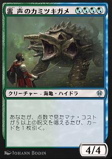 Thunderous Snapper / 雷声のカミツキガメ (緑/青)(緑/青)(緑/青)(緑/青) クリーチャー — 海亀(Turtle) ハイドラ(Hydra) あなたが、点数で見たマナ・コストが5以上の呪文を唱えるたび、カードを1枚引く。 4/4