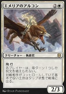 Archon of Emeria / エメリアのアルコン (2)(白) クリーチャー — 執政官(Archon) 飛行 各プレイヤーは、毎ターン1つしか呪文を唱えられない。 対戦相手がコントロールしていて基本でない土地はタップ状態で戦場に出る。 2/3