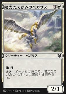 Sunmane Pegasus / 陽光たてがみのペガサス (3)(白) クリーチャー — ペガサス(Pegasus) 飛行 (1)(白):ターン終了時まで、陽光たてがみのペガサスは警戒と絆魂を得る。 2/3