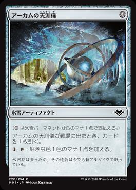 Arcum's Astrolabe / アーカムの天測儀 (氷) 氷雪アーティファクト ((氷)は氷雪パーマネントからのマナ1点で支払える。) アーカムの天測儀が戦場に出たとき、カードを1枚引く。 (1),(T):好きな色1色のマナ1点を加える。