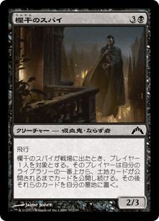 Balustrade Spy / 欄干のスパイ (3)(黒) クリーチャー — 吸血鬼(Vampire) ならず者(Rogue) 飛行 欄干のスパイが戦場に出たとき、プレイヤー1人を対象とする。そのプレイヤーは自分のライブラリーの一番上から、土地カードが公開されるまでカードを公開し続ける。その後、それらのカードを自分の墓地に置く。 2/3