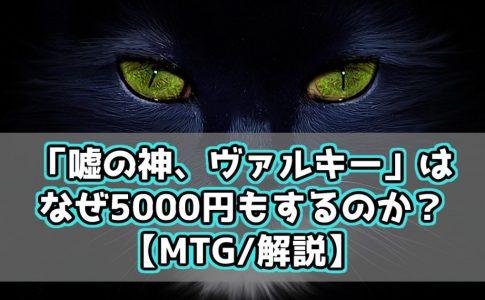 「嘘の神、ヴァルキー」はなぜ5000円もするのか?【MTG/解説】