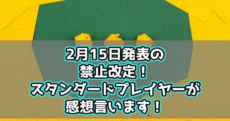 2月15日発表の禁止改定!スタンダードプレイヤーが感想言います!