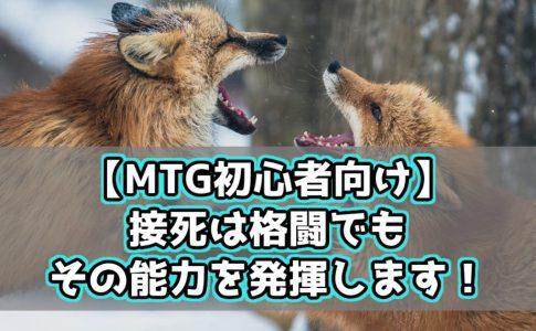 【MTG初心者向け】接死は格闘でもその能力を発揮します!