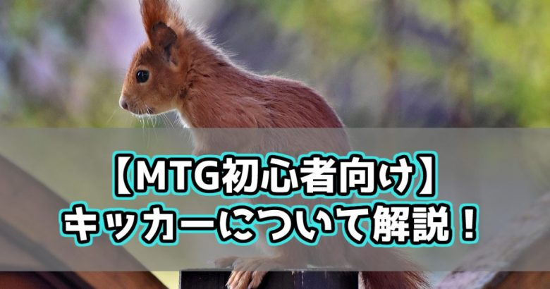 【MTG初心者向け】キッカーについて解説!