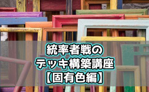 統率者戦のデッキ構築講座【固有色編】