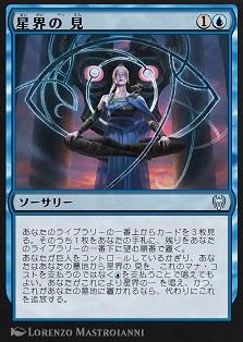Glimpse the Cosmos / 星界の瞥見 (1)(青) ソーサリー あなたのライブラリーの一番上からカードを3枚見る。そのうち1枚をあなたの手札に、残りをあなたのライブラリーの一番下に望む順番で置く。 あなたが巨人(Giant)をコントロールしているかぎり、あなたはあなたの墓地から星界の瞥見を、これのマナ・コストを支払うのではなく(青)を支払うことで唱えてもよい。あなたがこれにより星界の瞥見を唱え、かつ、これがあなたの墓地に置かれるなら、代わりにこれを追放する。