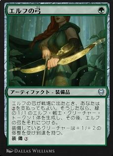 Elven Bow / エルフの弓 (緑) アーティファクト — 装備品(Equipment) エルフの弓が戦場に出たとき、あなたは(2)を支払ってもよい。そうしたなら、緑の1/1のエルフ(Elf)・戦士(Warrior)クリーチャー・トークン1体を生成し、その後、エルフの弓をそれにつける。 装備しているクリーチャーは+1/+2の修整を受け到達を持つ。 装備(3)