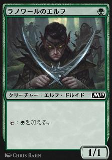 Llanowar Elves / ラノワールのエルフ (緑) クリーチャー — エルフ(Elf) ドルイド(Druid) (T):(緑)を加える。 1/1