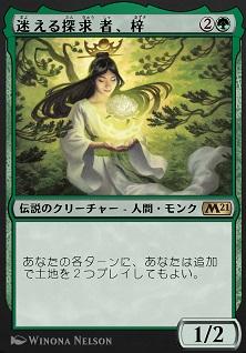 Azusa, Lost but Seeking / 迷える探求者、梓 (2)(緑) 伝説のクリーチャー — 人間(Human) モンク(Monk) あなたの各ターンに、あなたは追加で土地を2つプレイしてもよい。 1/2