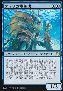 Thassa's Oracle / タッサの神託者 (青)(青) クリーチャー — マーフォーク(Merfolk) ウィザード(Wizard) タッサの神託者が戦場に出たとき、あなたのライブラリーの一番上からX枚のカードを見る。Xは、あなたの青への信心に等しい。そのうち最大1枚をあなたのライブラリーの一番上に置き、残りをあなたのライブラリーの一番下に無作為の順番で置く。Xの値があなたのライブラリーにあるカードの枚数以上であるなら、あなたはこのゲームに勝利する。(あなたの青への信心とは、あなたがコントロールしているパーマネントのマナ・コストに含まれる(青)の総数である。) 1/3