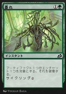 Wilt / 萎れ (1)(緑) インスタント アーティファクト1つかエンチャント1つを対象とし、それを破壊する。 サイクリング(2)((2),このカードを捨てる:カードを1枚引く。)
