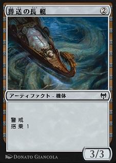 uneral Longboat / 葬送の長艇 (2) アーティファクト — 機体(Vehicle) 警戒 搭乗1(あなたがコントロールしている望む数のクリーチャーを、パワーの合計が1以上になるように選んでタップする:ターン終了時まで、この機体(Vehicle)はアーティファクト・クリーチャーになる。) 3/3