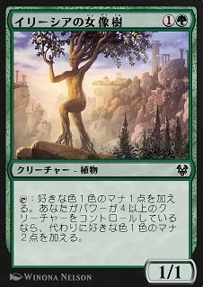 Ilysian Caryatid / イリーシアの女像樹 (1)(緑) クリーチャー — 植物(Plant) (T):好きな色1色のマナ1点を加える。あなたがパワーが4以上のクリーチャーをコントロールしているなら、代わりに好きな色1色のマナ2点を加える。 1/1