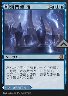 Sea Gate Restoration / 海門修復 (4)(青)(青)(青) ソーサリー あなたの手札にあるカードの枚数に1を足した枚数のカードを引く。このゲームの残りの間、あなたの手札の上限はなくなる。 Sea Gate, Reborn / 再誕の海門 土地 再誕の海門が戦場に出るに際し、あなたは3点のライフを支払ってもよい。そうしないなら、これはタップ状態で戦場に出る。 (T):(青)を加える。