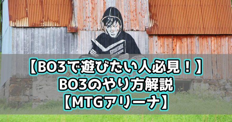 【BO3で遊びたい人必見!】BO3のやり方解説【MTGアリーナ】