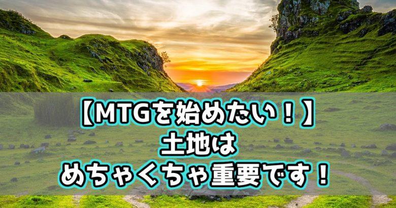 【MTGを始めたい!】土地はめちゃくちゃ重要です!
