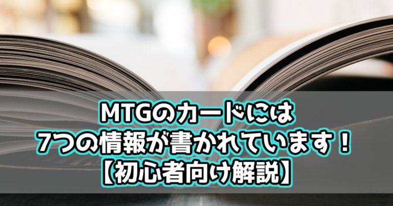 MTGのカードには7つの情報が書かれています!【初心者向け解説】