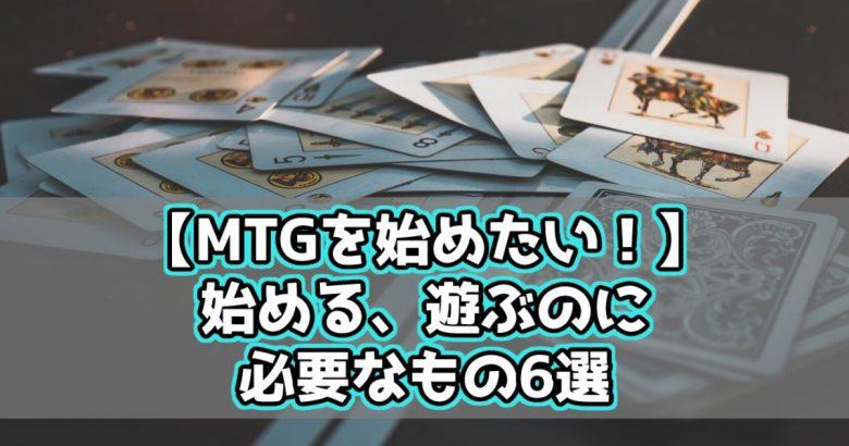 【MTGを始めたい!】始める、遊ぶのに必要なもの6選