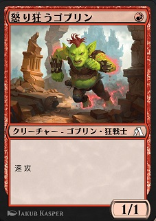 Raging Goblin / 怒り狂うゴブリン (赤) クリーチャー — ゴブリン(Goblin) 狂戦士(Berserker) 速攻(このクリーチャーは、あなたのコントロール下で戦場に出てすぐに攻撃したり(T)したりできる。) 1/1