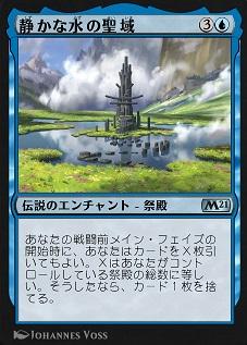 Sanctum of Calm Waters / 静かな水の聖域 (3)(青) 伝説のエンチャント — 祭殿(Shrine) あなたの戦闘前メイン・フェイズの開始時に、あなたはカードをX枚引いてもよい。Xは、あなたがコントロールしている祭殿(Shrine)の総数に等しい。そうしたなら、カード1枚を捨てる。