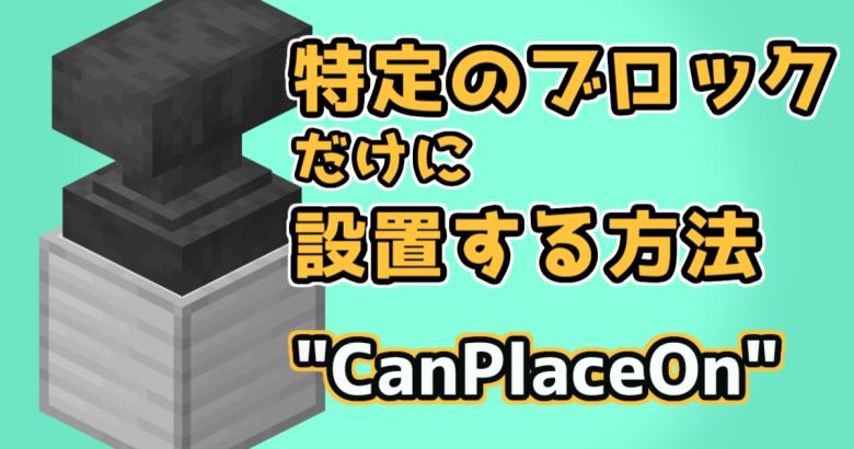 【Java版】CanPlaceOnで設置可能なブロックを設定しよう!