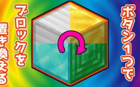 【Java版】ボタンを押すたびに目の前のブロックを変える方法